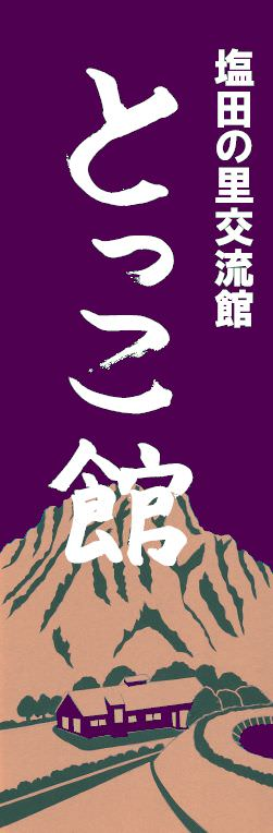 (220303)とっこ館(タテ紫).jpg