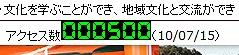 s-HPアクセス500達成.jpg