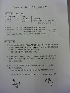 s-CIMG2765.jpg