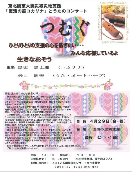 (240428)大震災支援コンサートポスター.PNG