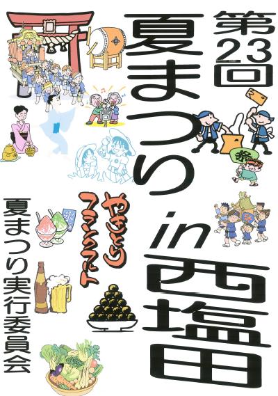 H24年夏まつりポスター.PNG