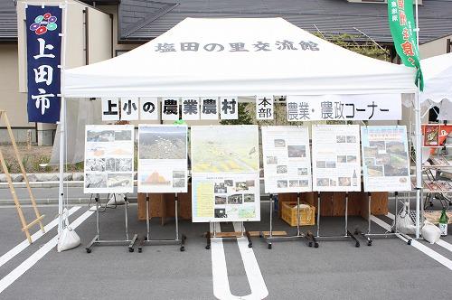 s-とっこ館20121028-006.jpg