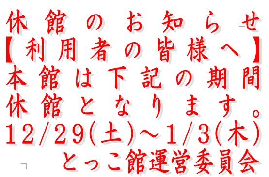 H24年末休館のお知らせ.PNG