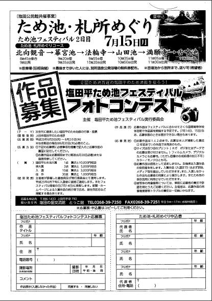 ため池フェスティバル応募用紙.PNG