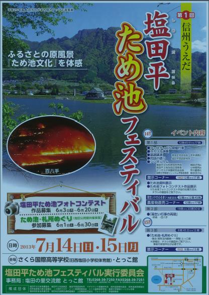 塩田平ため池フェスティバルポスター.PNG