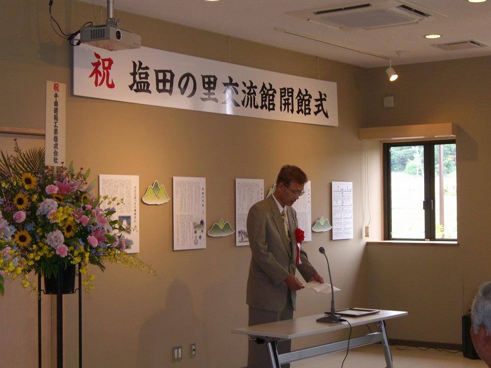 s-(211001)塩田の里交流館「とっこ館」開館式131.jpg