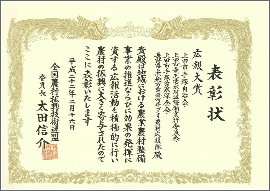 s-(220222)広報大賞表彰状.JPG