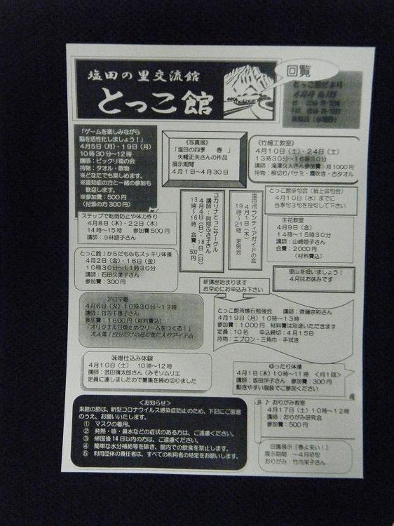 s-DSCF3592.jpg
